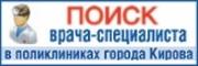 Поиск свободного расписания специалистов в медорганизациях г. Кирова