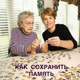 О деменции
